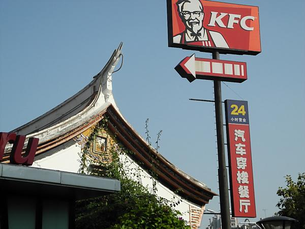 KFC in Traditional Chinese House Xiamen