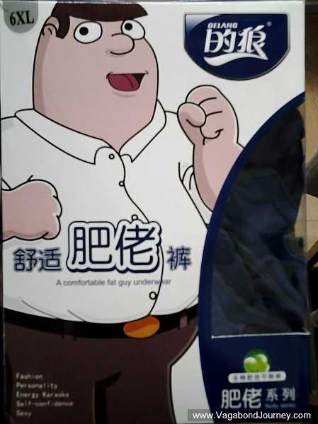 chinese fat man underwear