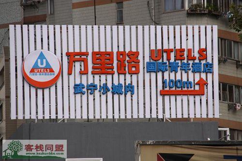 hostel-shanghai