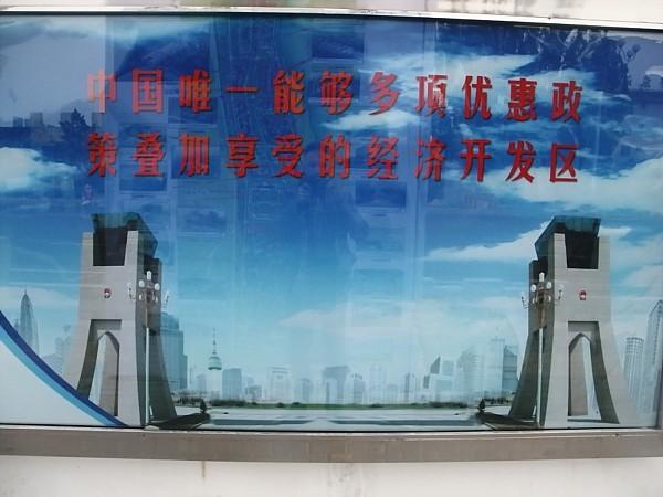 Horgos China new city