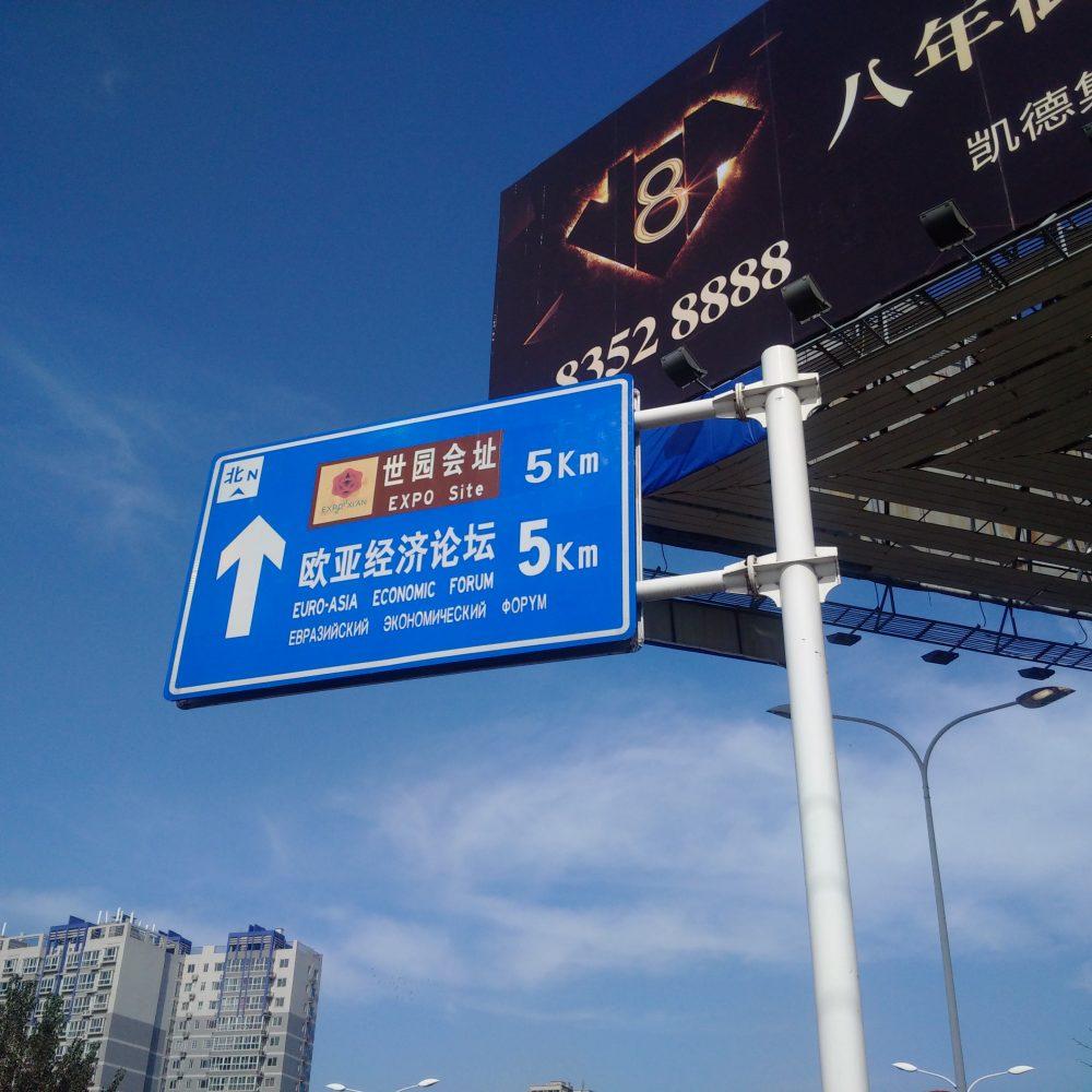 Xi'an Chan'ba