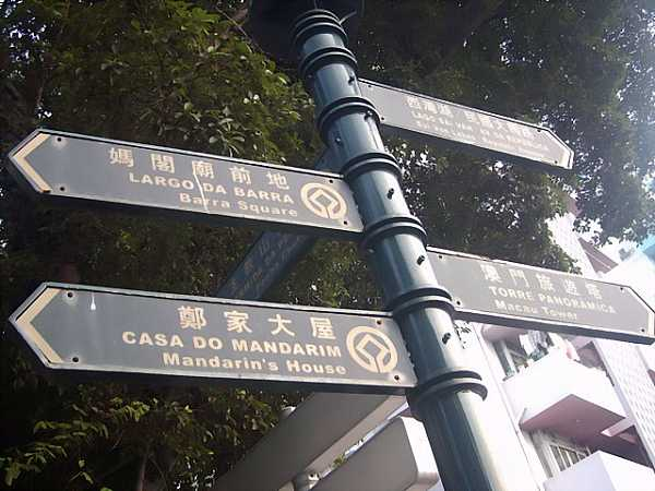 Languages on street signs in Macau
