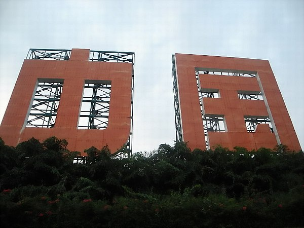 Xiamen large propaghanda sign