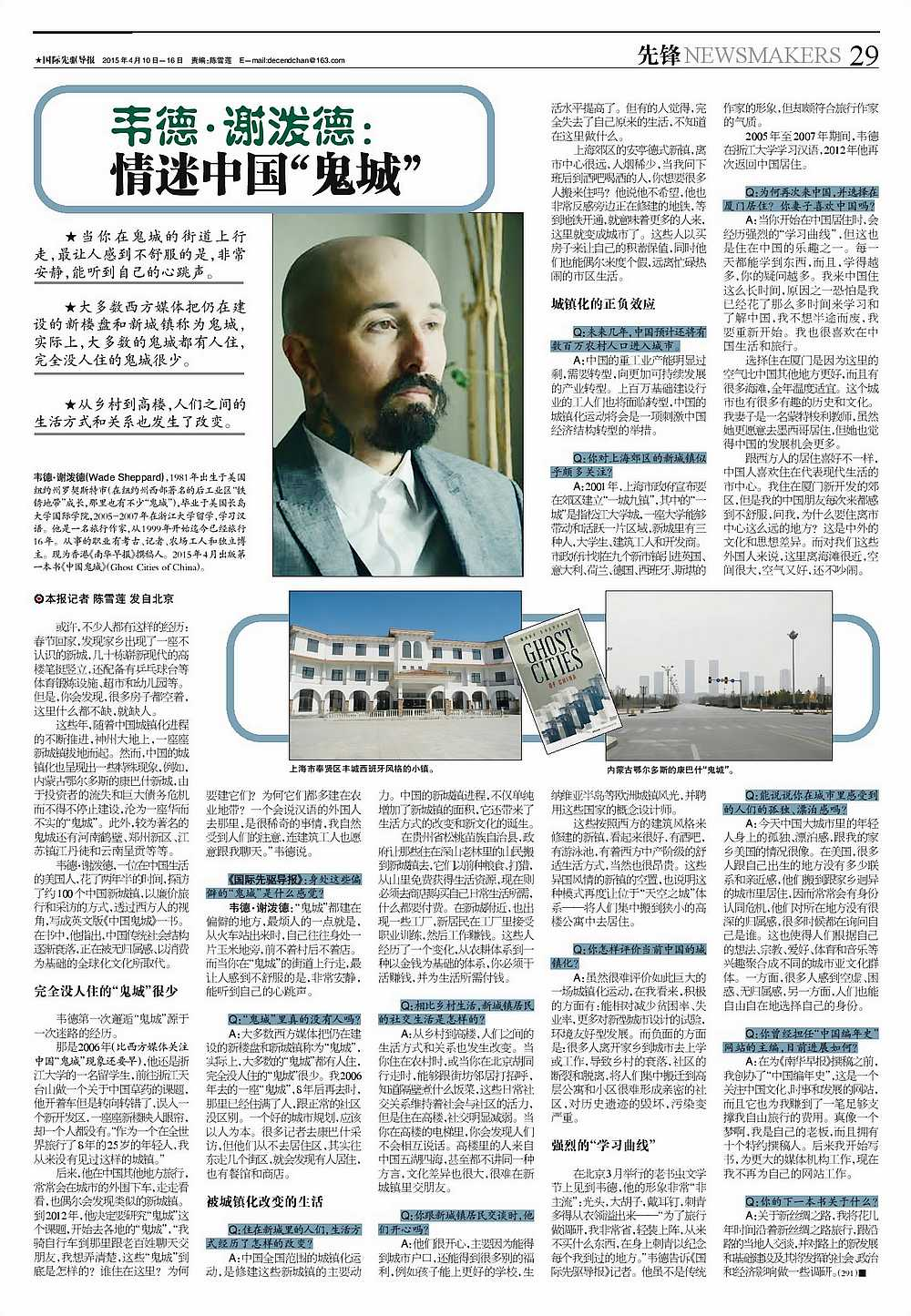 Xinhua Ghost Cities Interview-page-001_DCE