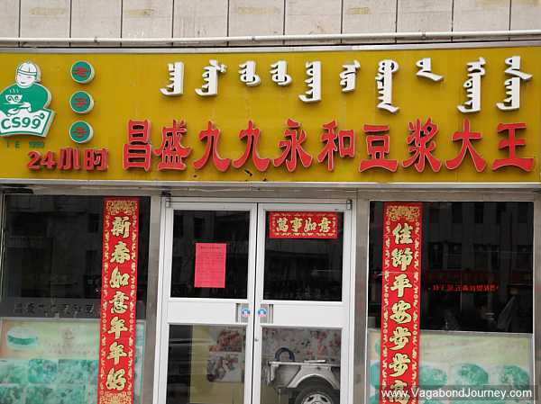 bilingual-sign-china