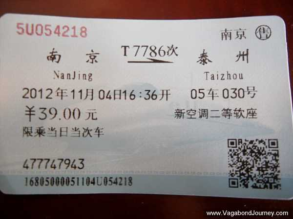 What Chinese Train Numbers Mean post image