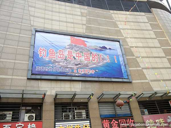 diaoyu-islands-propaghanda-poster
