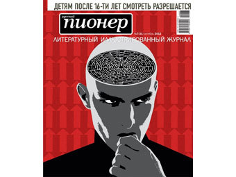 "Russian Magazine Says It's Going to Publish a ""Good"" Prophet Muhammad Comic post image"