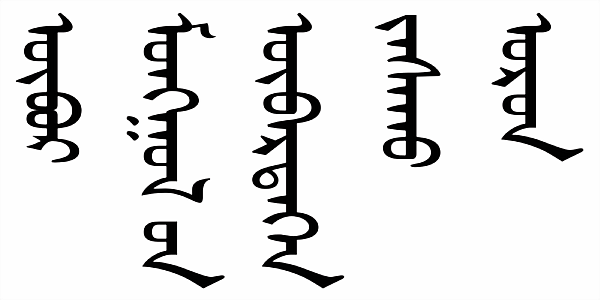 traditional-mongolian-writing